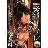 緊縛コスプレ 佐倉絆 / million(ミリオン) [DVD]