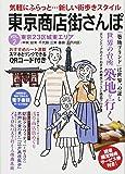 東京商店街さんぽ VOL.2 東京23区城東エリア