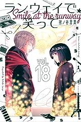 ランウェイで笑って(18) (週刊少年マガジンコミックス) Kindle版