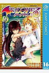 To LOVEる―とらぶる―ダークネス モノクロ版 16 (ジャンプコミックスDIGITAL) Kindle版