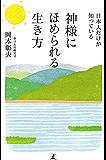 日本人だけが知っている 神様にほめられる生き方