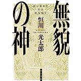 無貌の神 (角川文庫)