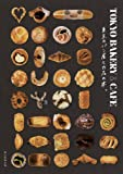 TOKYO BAKERY & CAFE  東京のパン屋とカフェの本。