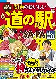 関東のおいしい道の駅&SA・PA(2021年版) (JTBのムック)
