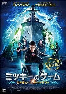 ミッキーのゲーム 世界停止へのカウントダウン [DVD]