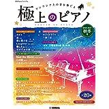 月刊Pianoプレミアム 極上のピアノ2020-2021秋冬号