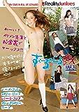 すくーるがーるSEX PART2 [DVD]