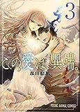 この愛は、異端。 3 (ヤングアニマルコミックス)