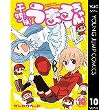 干物妹!うまるちゃん 10 (ヤングジャンプコミックスDIGITAL)