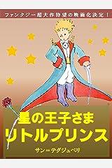 星の王子さま: リトルプリンス Kindle版