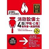 (全文PDF・Webアプリ付)試験にココが出る!消防設備士4類[甲種・乙種]教科書+実践問題 第2版