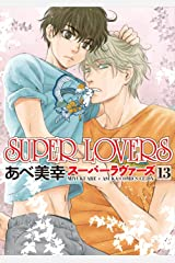 SUPER LOVERS 第13巻 (あすかコミックスCL-DX) コミック