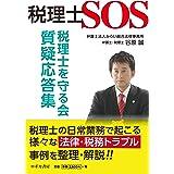 税理士SOS 税理士を守る会 質疑応答集