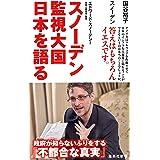 スノーデン 監視大国 日本を語る (集英社新書)