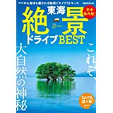 東海絶景ドライブBEST (ぴあ MOOK 中部)