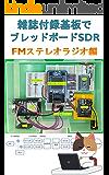 雑誌付録基板でブレッドボードSDR FMステレオラジオ編
