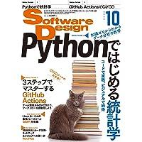 ソフトウェアデザイン 2020年10月号