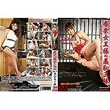 MISTRESS LIVE 香奈女王様の羞恥三昧 [DVD]