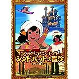 アラビアンナイト シンドバットの冒険 コレクターズDVD 【想い出のアニメライブラリー 第120集】
