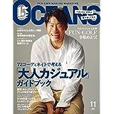 OCEANS(オーシャンズ)「『大人カジュアル』ガイドブック」2021年11月号 [雑誌]