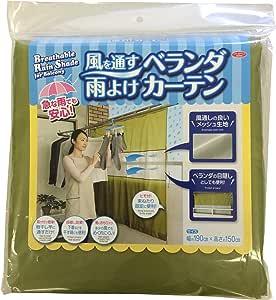 アイメディア 風を通す雨よけベランダカーテン(A02) グリーン 幅約190cm×高さ約150cm 1007478