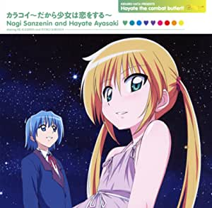 カラコイ~だから少女は恋をする~ [初回限定盤]TVアニメーション「ハヤテのごとく!!」新エンディング