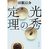 光秀の定理 (角川文庫)