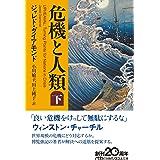 危機と人類(下) (日経ビジネス人文庫)