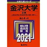 金沢大学(文系) (2021年版大学入試シリーズ)