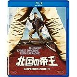 北国の帝王 [AmazonDVDコレクション] [Blu-ray]