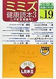 ミミズ健康読本 3 LR末3特集号 (-)