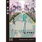 桜は君に3度舞う【単話版】 3 (ラバココミックス)