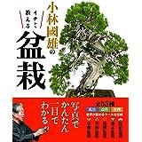 小林國雄のイチから教える盆栽