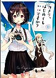 カメラ、はじめてもいいですか?(1) (ヤングキングコミックス)