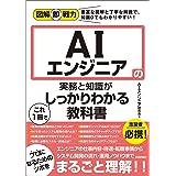 図解即戦力 AIエンジニアの実務と知識がこれ1冊でしっかりわかる教科書
