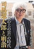 司馬遼太郎と明治 「坂の上の雲」の時代 (週刊朝日ムック)