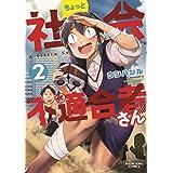 ちょっと社会不適合者さん 2 (2巻) (ヤングキングコミックス)