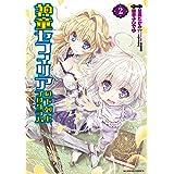 神童セフィリアの下剋上プログラム (2) (バンブーコミックス)