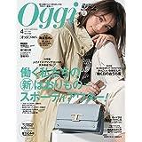 Oggi(オッジ) 2021年 04 月号 [雑誌]