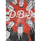 D.B.S 新装版 1 (1巻) (ヤングキングコミックス)