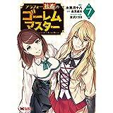 アラフォー社畜のゴーレムマスター(コミック) : 7 (モンスターコミックス)