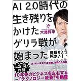覚醒せよ日本人! AI2.0時代の生き残りをかけたゲリラ戦が始まった