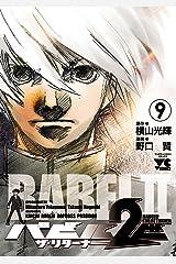 バビル2世 ザ・リターナー 9 (ヤングチャンピオン・コミックス) Kindle版