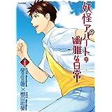 妖怪アパートの幽雅な日常(23) (シリウスコミックス)