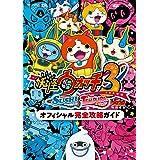 妖怪ウォッチ3 スシ/テンプラ オフィシャル完全攻略ガイド (ワンダーライフスペシャル NINTENDO 3DS)