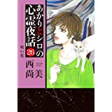 あかりとシロの心霊夜話26 (LGAコミックス)