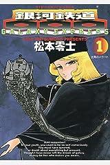 銀河鉄道999(1) (ビッグコミックス) Kindle版