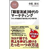 「顧客消滅」時代のマーケティング ファンから始まる「売れるしくみ」の作り方 (PHPビジネス新書)