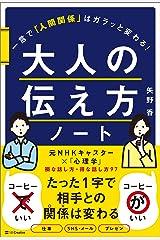 大人の伝え方ノート 一言で「人間関係」はガラッと変わる Kindle版