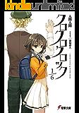 クロクロクロック1/6 (電撃文庫)